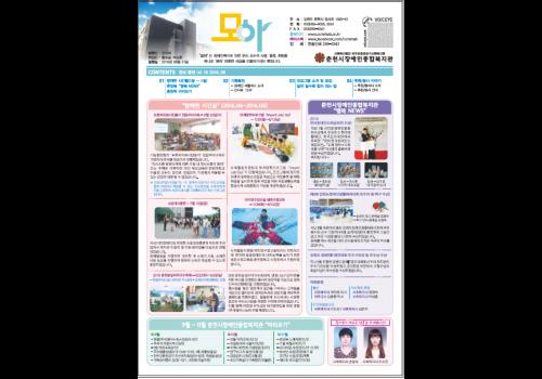 제56호 관보 모아(2016.08) 표지 이미지(오른쪽상단에 보이스아이코드 삽입 및 이미지 클릭시 웹진으로 이동)