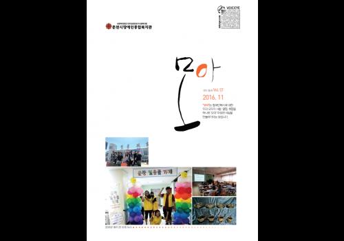 제57호 관보 모아(2016.11) 표지 이미지(오른쪽상단에 보이스아이코드 삽입 및 이미지 클릭시 웹진으로 이동)
