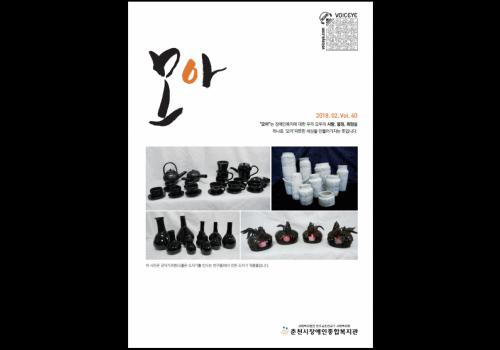 제60호 관보 모아(2018.02)표지 이미지(오른쪽상단에 보이스아이코드 삽입 및 이미지 클릭시 웹진으로 이동)