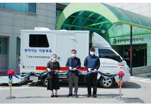 김영미 관장, 이재수 시장, 이명호 신부가 방문목욕 차량 앞에서 리본 커팅하는 모습