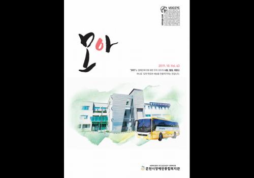 제63호 관보 모아(2019.10) 표지