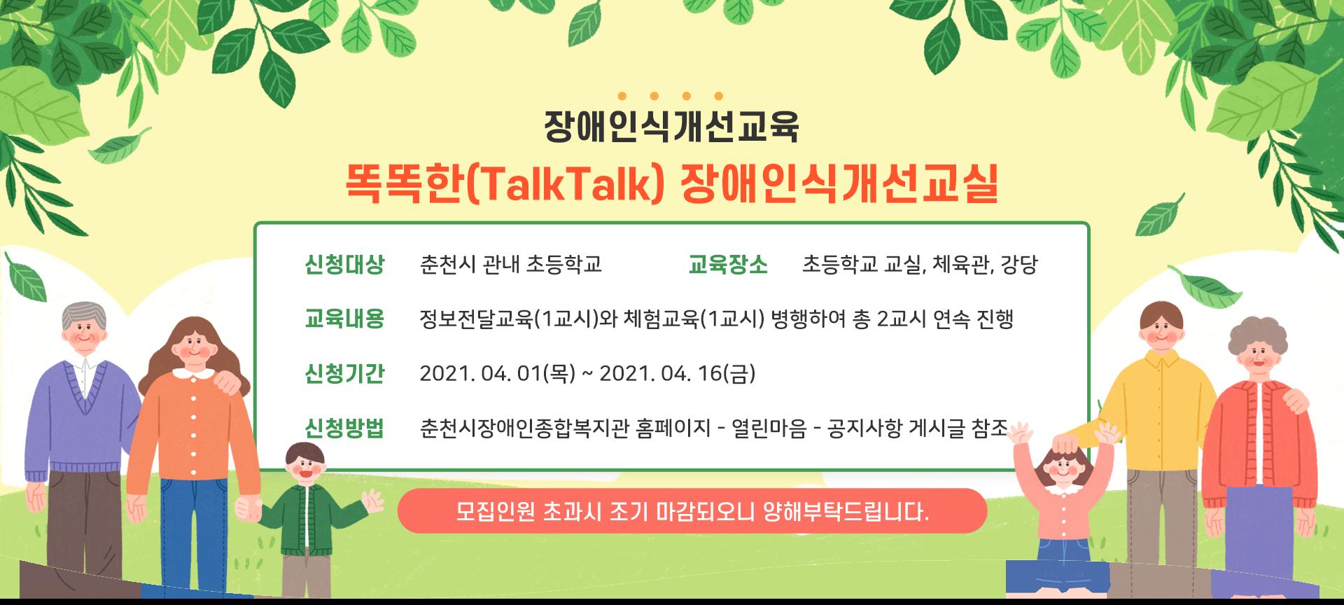 똑똑한(Talk Talk) 장애인식개선교실 안내 및 신청